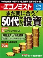 週刊エコノミスト 2019年05月21日号