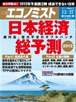 週刊エコノミスト 2011年12月27日号
