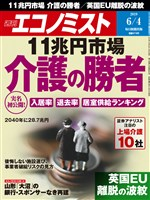 週刊エコノミスト 2019年06月04日号