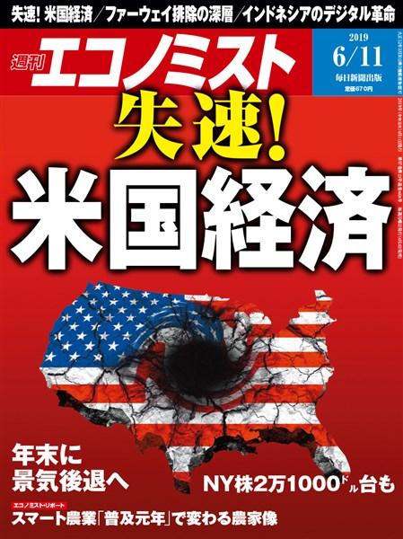 週刊エコノミスト 2019年06月11日号