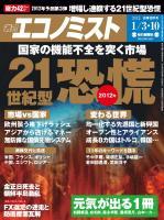 週刊エコノミスト 2012年1月3・10日迎春合併号