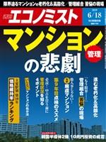 週刊エコノミスト 2019年06月18日号