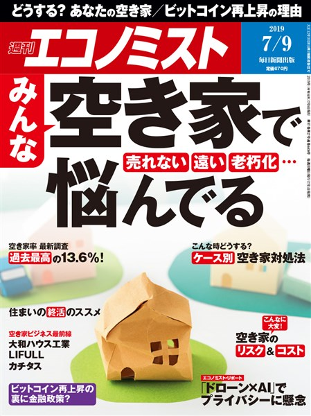 週刊エコノミスト 2019年07月09日号