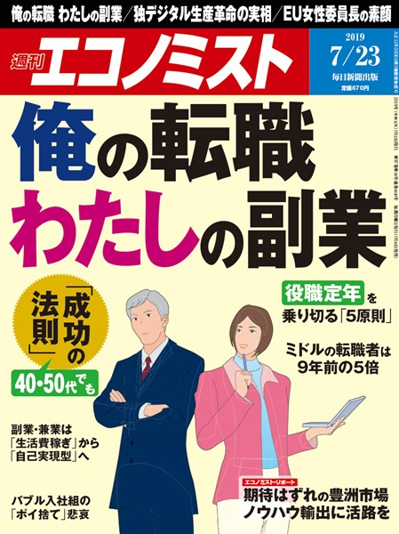 週刊エコノミスト 2019年07月23日号