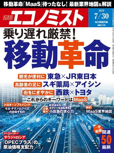 週刊エコノミスト 2019年07月30日号
