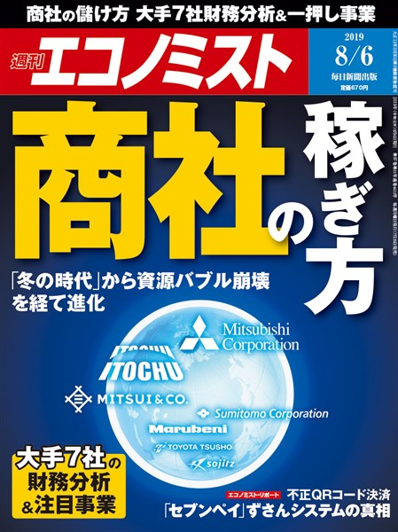 週刊エコノミスト 2019年08月06日号