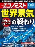 週刊エコノミスト 2019年08月13・20日合併号