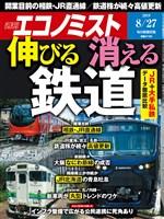 週刊エコノミスト 2019年08月27日号