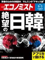 週刊エコノミスト 2019年09月03日号