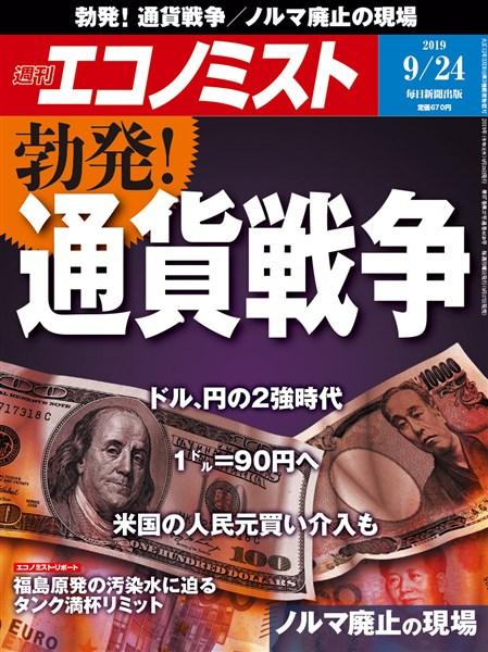 週刊エコノミスト 2019年09月24日号