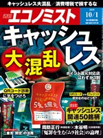 週刊エコノミスト 2019年10月01日号