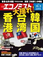 週刊エコノミスト 2019年10月08日号
