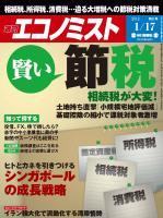 週刊エコノミスト 2012年1月17日号