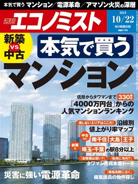週刊エコノミスト 2019年10月22日号