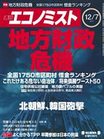 週刊エコノミスト 2010年12月7日号
