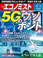 週刊エコノミスト 2019年11月05日号