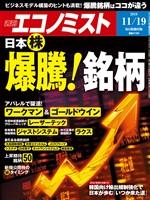 週刊エコノミスト 2019年11月19日号