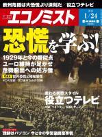 週刊エコノミスト 2012年1月24日号