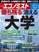 週刊エコノミスト 2019年12月03日号