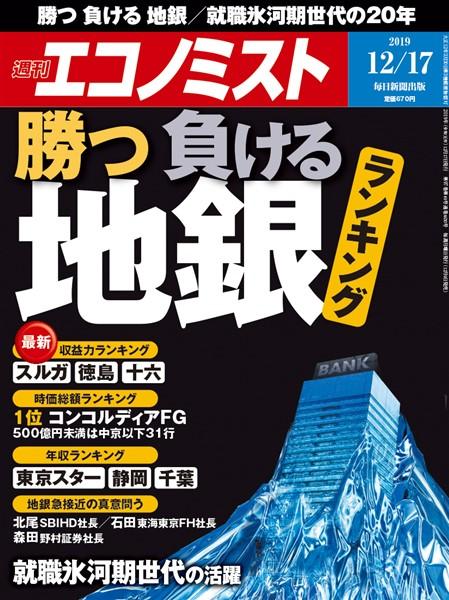 週刊エコノミスト 2019年12月17日号