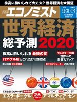 週刊エコノミスト 2019年12月31日・2020年01月07日合併号