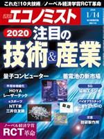 週刊エコノミスト 2020年01月14日号