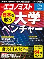 週刊エコノミスト 2020年01月21日号