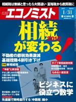 週刊エコノミスト 2012年1月31日号