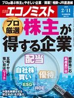 週刊エコノミスト 2020年02月11日号