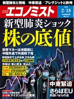 週刊エコノミスト 2020年02月18日号