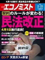週刊エコノミスト 2020年02月25日号