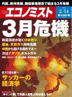 週刊エコノミスト 2012年2月14日号