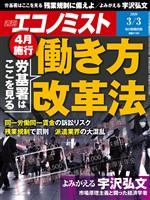 週刊エコノミスト 2020年03月03日号