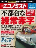 週刊エコノミスト 2012年2月21日号