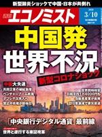 週刊エコノミスト 2020年03月10日号