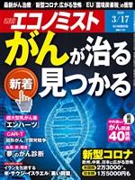週刊エコノミスト 2020年03月17日号