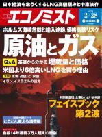 週刊エコノミスト 2012年2月28日号