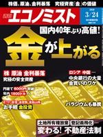 週刊エコノミスト 2020年03月24日号