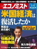 週刊エコノミスト 2012年3月6日号