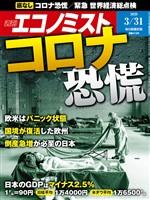 週刊エコノミスト 2020年03月31日号