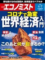 週刊エコノミスト 2020年04月07日号