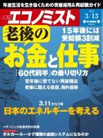 週刊エコノミスト 2012年3月13日号