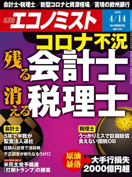 週刊エコノミスト 2020年04月14日号