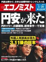 週刊エコノミスト 2012年3月20日号
