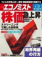 週刊エコノミスト 2012年3月27日号