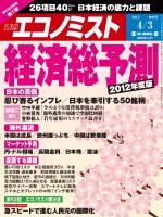 週刊エコノミスト 2012年4月3日号