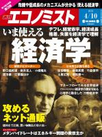 週刊エコノミスト 2012年4月10日号
