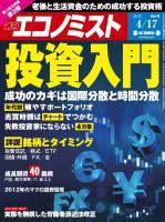 週刊エコノミスト 2012年4月17日号