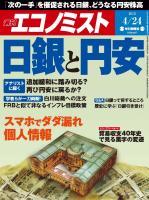 週刊エコノミスト 2012年4月24日号