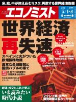 週刊エコノミスト 2012年5月1・8日合併号